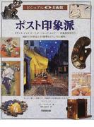 ビジュアル美術館 第9巻 ポスト印象派