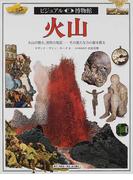 ビジュアル博物館 第38巻 火山
