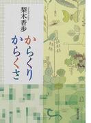 からくりからくさ (新潮文庫)(新潮文庫)