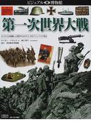 ビジュアル博物館 第87巻 第一次世界大戦