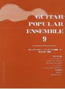 ポピュラーギター・アンサンブル曲集 9