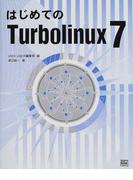 はじめてのTurbolinux 7