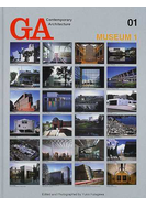 GA現代建築シリーズ 01 ミュージアム 1