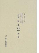 化粧史文献資料年表 増補改訂 (化粧文化シリーズ)