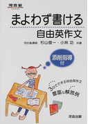 まよわず書ける自由英作文 (河合塾SERIES)