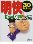 明快30 Points Excel 2002/Office XP