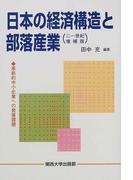 日本の経済構造と部落産業 革新的中小企業への発展課題 21世紀増補版