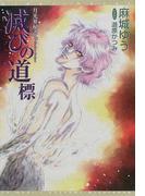 滅びの道標 月光界秘譚 3 (新書館ウィングス文庫 Wings novel)