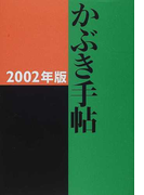 かぶき手帖 2002年版