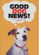 Good dog news! 犬といっしょの、ここちよい生活