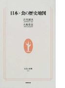 日本・食の歴史地図 (生活人新書)(生活人新書)