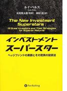 インベストメントスーパースター ヘッジファンドの素顔とその驚異の投資法 (ウィザードブックシリーズ)