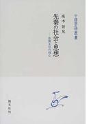 先秦の社会と思想 中国文化の核心 (中国学芸叢書)