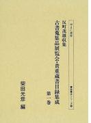 反町茂雄収集古書蒐集品展覧会・貴重蔵書目録集成 影印 第1巻 (書誌書目シリーズ)