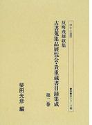 反町茂雄収集古書蒐集品展覧会・貴重蔵書目録集成 影印 第2巻 (書誌書目シリーズ)