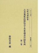 反町茂雄収集古書蒐集品展覧会・貴重蔵書目録集成 影印 第3巻 (書誌書目シリーズ)