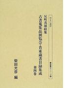 反町茂雄収集古書蒐集品展覧会・貴重蔵書目録集成 影印 第4巻 (書誌書目シリーズ)