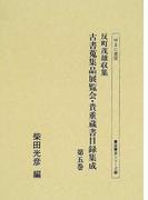 反町茂雄収集古書蒐集品展覧会・貴重蔵書目録集成 影印 第5巻 (書誌書目シリーズ)