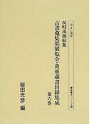 反町茂雄収集古書蒐集品展覧会・貴重蔵書目録集成 影印 第6巻 (書誌書目シリーズ)