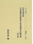 反町茂雄収集古書蒐集品展覧会・貴重蔵書目録集成 影印 第7巻 (書誌書目シリーズ)