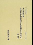 反町茂雄収集古書蒐集品展覧会・貴重蔵書目録集成 影印 第8巻 (書誌書目シリーズ)