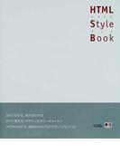 HTMLスタイルブック