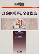 21世紀耳鼻咽喉科領域の臨床 CLIENT 21 21 耳鼻咽喉科と全身疾患