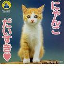 にゃんこだいすき♥ (ケイブンシャの大百科別冊 親子で楽しむ)