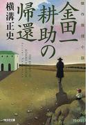 金田一耕助の帰還 傑作推理小説 (光文社文庫)(光文社文庫)