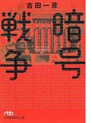 暗号戦争 (日経ビジネス人文庫)(日経ビジネス人文庫)