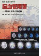 脳血管障害 臨床と研究の最前線 (別冊・医学のあゆみ)
