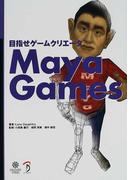 Maya games 目指せゲームクリエータ