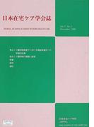 日本在宅ケア学会誌 Vol.5No.1(2001December)