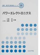パワーエレクトロニクス (電気・電子系教科書シリーズ)