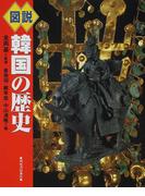図説韓国の歴史 新装改訂2版 (ふくろうの本)