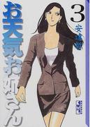お天気お姉さん 3 (講談社漫画文庫)(講談社漫画文庫)