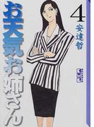 お天気お姉さん 4 (講談社漫画文庫)(講談社漫画文庫)