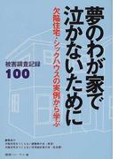 夢のわが家で泣かないために 欠陥住宅・シックハウスの実例から学ぶ 被害調査記録100