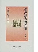 福沢諭吉著作集 第3巻 学問のすゝめ