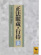 正法眼蔵・行持 上 (講談社学術文庫)(講談社学術文庫)