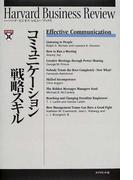 コミュニケーション戦略スキル
