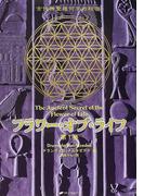 フラワー・オブ・ライフ 古代神聖幾何学の秘密 第1巻