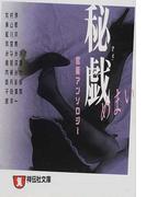 秘戯めまい (祥伝社文庫 官能アンソロジー)(祥伝社文庫)
