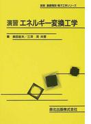 演習エネルギー変換工学 (演習基礎電気・電子工学シリーズ)