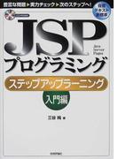 JSPプログラミングステップアップラーニング 入門編