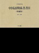 中国語関係書書目 1867〜2000 増補版