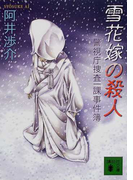 雪花嫁の殺人 (講談社文庫 警視庁捜査一課事件簿)(講談社文庫)