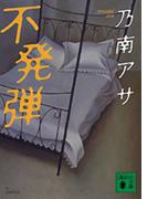 不発弾 (講談社文庫)(講談社文庫)