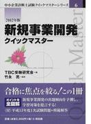 新規事業開発クイックマスター 2002年版 (中小企業診断士試験クイックマスターシリーズ)