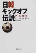 日韓キックオフ伝説 ワールドカップ共催への長き道のり (集英社文庫)(集英社文庫)